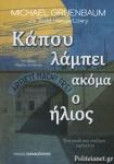 ΚΑΠΟΥ ΛΑΜΠΕΙ ΑΚΟΜΑ Ο ΗΛΙΟΣ