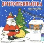 CD ΧΡΙΣΤΟΥΓΕΝΝΙΑΤΙΚΑ ΤΡΑΓΟΥΔΙΑ