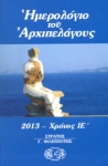 ΗΜΕΡΟΛΟΓΙΟ ΤΟΥ ΑΡΧΙΠΕΛΑΓΟΥΣ, 2013