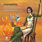 ΣΤΑΧΤΟΠΟΥΤΑ (ΠΕΡΙΕΧΕΙ CD)