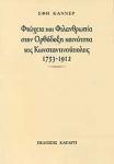 ΦΤΩΧΕΙΑ ΚΑΙ ΦΙΛΑΝΘΡΩΠΙΑ ΣΤΗΝ ΟΡΘΟΔΟΞΗ ΚΟΙΝΟΤΗΤΑ ΤΗΣ ΚΩΝΣΤΑΝΤΙΝΟΥΠΟΛΗΣ 1753-1912