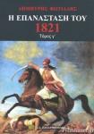 Η ΕΠΑΝΑΣΤΑΣΗ ΤΟΥ 1821 (ΤΡΙΤΟΣ ΤΟΜΟΣ)