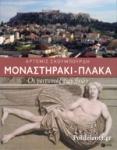 ΜΟΝΑΣΤΗΡΑΚΙ - ΠΛΑΚΑ