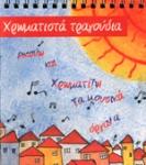 (CD) ΧΡΩΜΑΤΙΣΤΑ ΤΡΑΓΟΥΔΙΑ