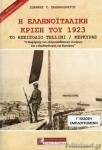 Η ΕΛΛΗΝΟΙΤΑΛΙΚΗ ΚΡΙΣΗ ΤΟΥ 1923