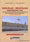 ΕΑΜ/ΕΛΑΣ - ΜΕΛΙΓΑΛΑΣ (ΣΕΠΤΕΜΒΡΗΣ 1944)