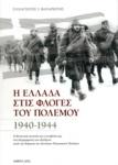 Η ΕΛΛΑΔΑ ΣΤΙΣ ΦΛΟΓΕΣ ΤΟΥ ΠΟΛΕΜΟΥ 1940-1944