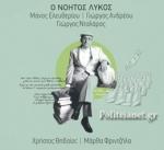 (CD) Ο ΝΟΗΤΟΣ ΛΥΚΟΣ