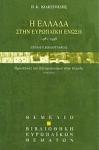 Η ΕΛΛΑΔΑ ΣΤΗΝ ΕΥΡΩΠΑΙΚΗ ΕΝΩΣΗ 1981-1996
