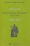 ΗΜΕΡΟΛΟΓΙΟ: ΒΑΛΚΑΝΙΚΟΙ ΠΟΛΕΜΟΙ 1912-1913
