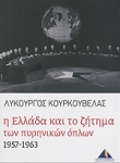 Η ΕΛΛΑΔΑ ΚΑΙ ΤΟ ΖΗΤΗΜΑ ΤΩΝ ΠΥΡΗΝΙΚΩΝ ΟΠΛΩΝ 1957-1963