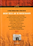 ANCIENT GREECE AND THE MODERN MANAGER (VOLUME ONE)