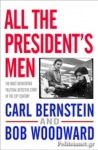 (P/B) ALL THE PRESIDENT'S MEN