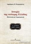 ΙΣΤΟΡΙΑ ΤΗΣ ΝΕΟΤΕΡΗΣ ΕΛΛΑΔΑΣ 1897-1941 (ΠΡΩΤΟΣ ΤΟΜΟΣ)