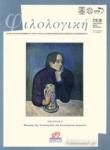 ΦΙΛΟΛΟΓΙΚΗ, ΤΕΥΧΟΣ 140, ΙΟΥΛΙΟΣ - ΑΥΓΟΥΣΤΟΣ - ΣΕΠΤΕΜΒΡΙΟΣ 2017
