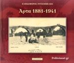 ΑΡΤΑ 1881-1941