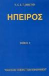 ΗΠΕΙΡΟΣ (ΤΡΙΤΟΜΟ)