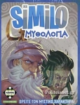 SIMILO - ΜΥΘΟΛΟΓΙΑ
