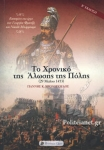 ΤΟ ΧΡΟΝΙΚΟ ΤΗΣ ΑΛΩΣΗΣ ΤΗΣ ΠΟΛΗΣ (29 ΜΑΙΟΥ 1453)