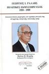 ΠΟΛΙΤΙΚΕΣ ΕΚΜΥΣΤΗΡΕΥΣΕΙΣ 1950-1989