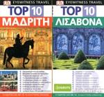 (ΣΕΤ) TOP 10 ΜΑΔΡΙΤΗ - ΛΙΣΑΒΟΝΑ