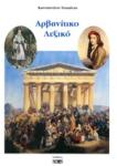 ΑΡΒΑΝΙΤΙΚΟ ΛΕΞΙΚΟ