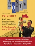 ΑΡΔΗΝ, ΤΕΥΧΟΣ 109, ΙΟΥΛΙΟΣ - ΣΕΠΤΕΜΒΡΙΟΣ 2017