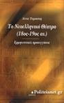 ΤΟ ΝΕΟΕΛΛΗΝΙΚΟ ΘΕΑΤΡΟ (18ος - 19ος ΑΙΩΝΑΣ)