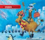 (CD) Ο ΓΑΡΓΑΛΗΣΤΗΣ