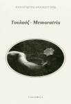ΤΟΥΛΟΥΖ - MEMORATRIX
