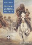 ΠΟΛΕΜΙΚΑ ΣΥΜΜΕΙΚΤΑ ΤΟΥ '40 - '41