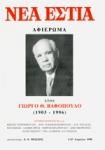 ΝΕΑ ΕΣΤΙΑ, ΤΕΥΧΟΣ 1698-1699, ΑΠΡΙΛΙΟΣ 1998