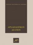 ΑΡΧΑΙΟΛΟΓΙΚΟΝ ΔΕΛΤΙΟΝ ΤΟΜΟΣ 63, 2008