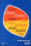 ΤΟ ΝΕΟ ΕΛΛΗΝΟ-ΙΣΠΑΝΙΚΟ ΛΕΞΙΚΟ