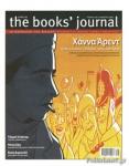THE BOOKS' JOURNAL, ΤΕΥΧΟΣ 107, ΜΑΡΤΙΟΣ 2020