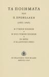 ΠΡΕΒΕΛΑΚΗΣ: ΤΑ ΠΟΙΗΜΑΤΑ, 1933-1945