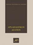 ΑΡΧΑΙΟΛΟΓΙΚΟΝ ΔΕΛΤΙΟΝ ΤΟΜΟΣ 66, 2011
