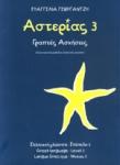 ΑΣΤΕΡΙΑΣ 3, ΓΡΑΠΤΕΣ ΑΣΚΗΣΕΙΣ