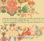 (CD) ΕΑΡΙΝΗ ΙΣΗΜΕΡΙΑ / EQUINOX
