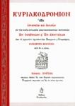 ΚΥΡΙΑΚΟΔΡΟΜΙΟΝ (ΤΡΙΤΟΣ ΤΟΜΟΣ, ΒΙΒΛΙΟΔΕΤΗΜΕΝΗ ΕΚΔΟΣΗ)