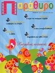 ΠΑΡΑΘΥΡΟ ΣΤΗΝ ΕΚΠΑΙΔΕΥΣΗ ΤΟΥ ΠΑΙΔΙΟΥ, ΤΕΥΧΟΣ 68, ΜΑΡΤΙΟΣ ΑΠΡΙΛΙΟΣ 2011 (ΜΕ CD)