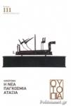 ΟΥΤΟΠΙΑ, ΤΕΥΧΟΣ 111, ΜΑΡΤΙΟΣ - ΑΠΡΙΛΙΟΣ 2015