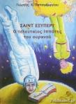 ΣΑΙΝΤ ΕΞΥΠΕΡΥ - Ο ΤΕΛΕΥΤΑΙΟΣ ΙΠΠΟΤΗΣ ΤΟΥ ΟΥΡΑΝΟΥ