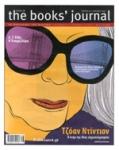 THE BOOKS' JOURNAL, ΤΕΥΧΟΣ 67, ΙΟΥΝΙΟΣ 2016
