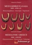 ΜΕΣΟΛΙΘΙΚΗ ΕΛΛΑΔΑ 9000-6500 π.Χ.