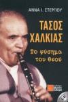 ΤΑΣΟΣ ΧΑΛΚΙΑΣ (+CD)