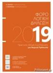 ΦΟΡΟΛΟΓΙΚΗ ΔΗΛΩΣΗ 2019