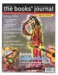 THE BOOKS' JOURNAL, ΤΕΥΧΟΣ 79, ΙΟΥΛΙΟΣ - ΑΥΓΟΥΣΤΟΣ 2017