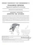 ΕΝΔΙΑΜΕΣΗ ΠΕΡΙΟΧΗ, ΤΕΥΧΟΣ 96-97, ΘΕΡΟΣ-ΦΘΙΝΟΠΩΡΟ 2020