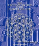 (P/B) THE ANCIENT SECRET OF THE FLOWER OF LIFE (VOLUME 2)